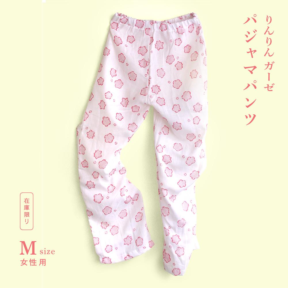 着心地満点・女性用ガーゼパジャマ「りんりん 」パンツ Mサイズ