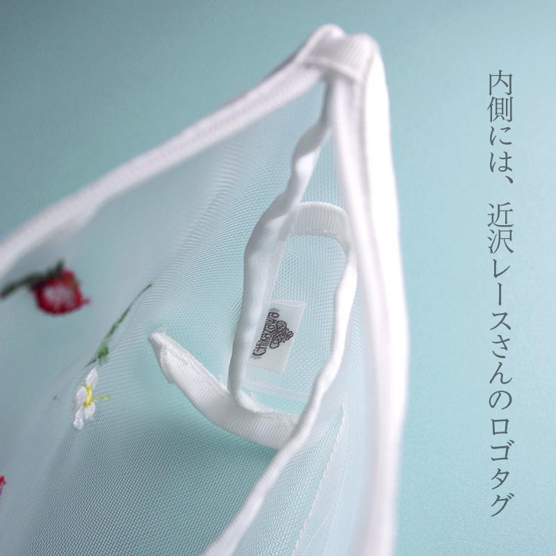 近沢レース  メッシュポーチ「いちご」マチ付