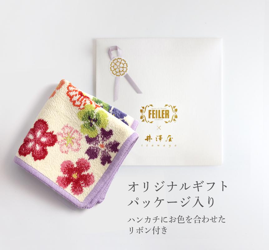 FEILER×井澤屋 花紋様タオルハンカチ「うらら花」クリーム