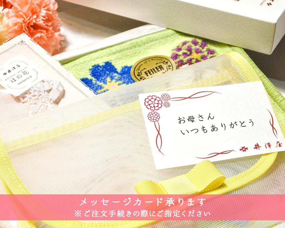 母の日ギフトセット03 : メッシュポーチと「うらら花」×「ほの花」セット