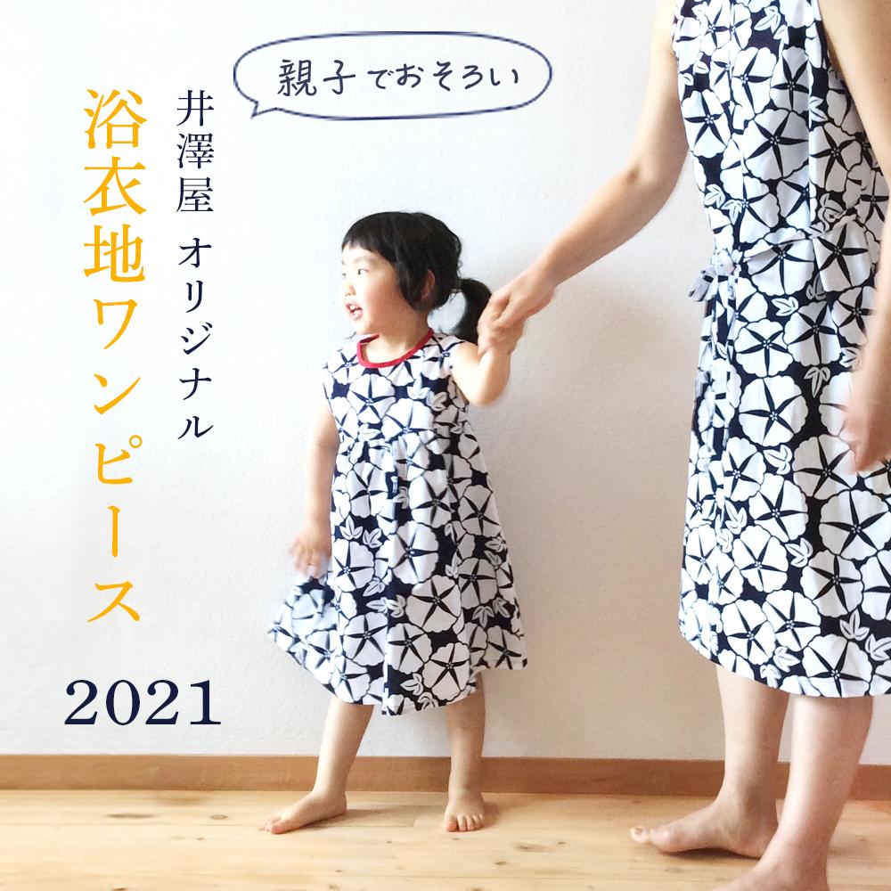 親子でお揃い! 夏柄の浴衣地ワンピース 2021