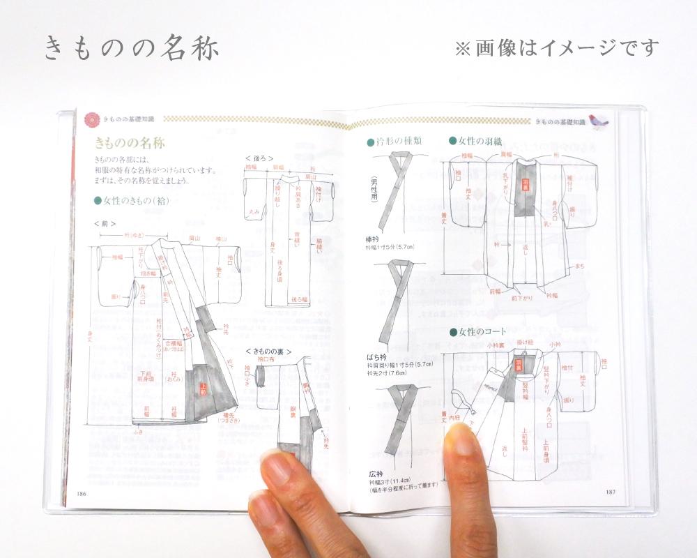 着物手帳 2021年版 「六瓢箪(むびょうたん)」