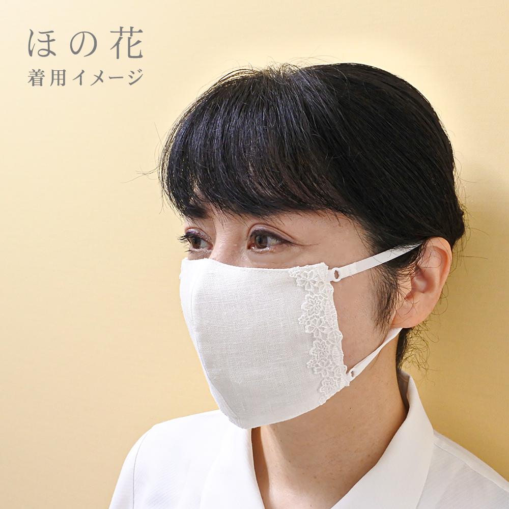 近沢レース店×井澤屋 麻のオリジナルレース付きマスク「ほの花」