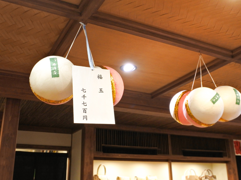 【限定200個】 祇園の風物詩「福玉」2021年分 ≪※発送が可能になりました≫