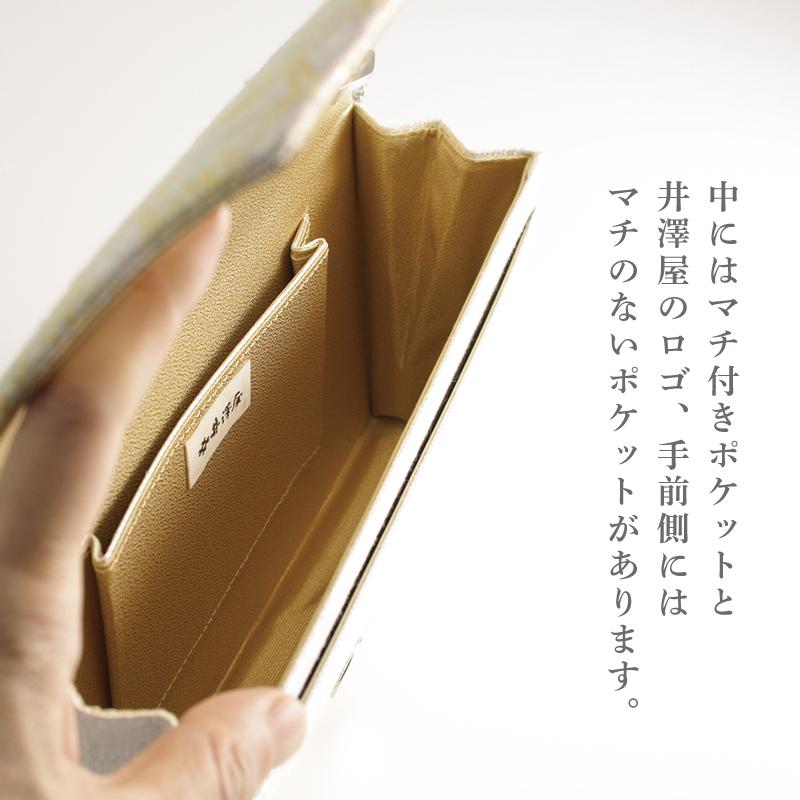 パーティーバッグ 2wayクラッチ「ねん金綴モール露彩文」B