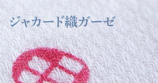大人用ガーゼホームウェア「あさのは」 Mサイズ 【ネコポス不可】