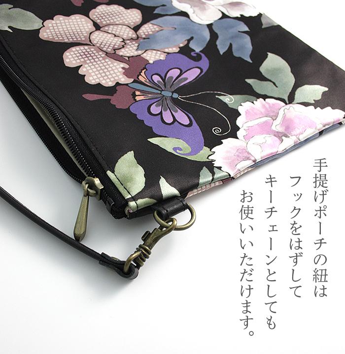 花みやびバッグ 「牡丹に蝶」手提げポーチ付き(全2色)