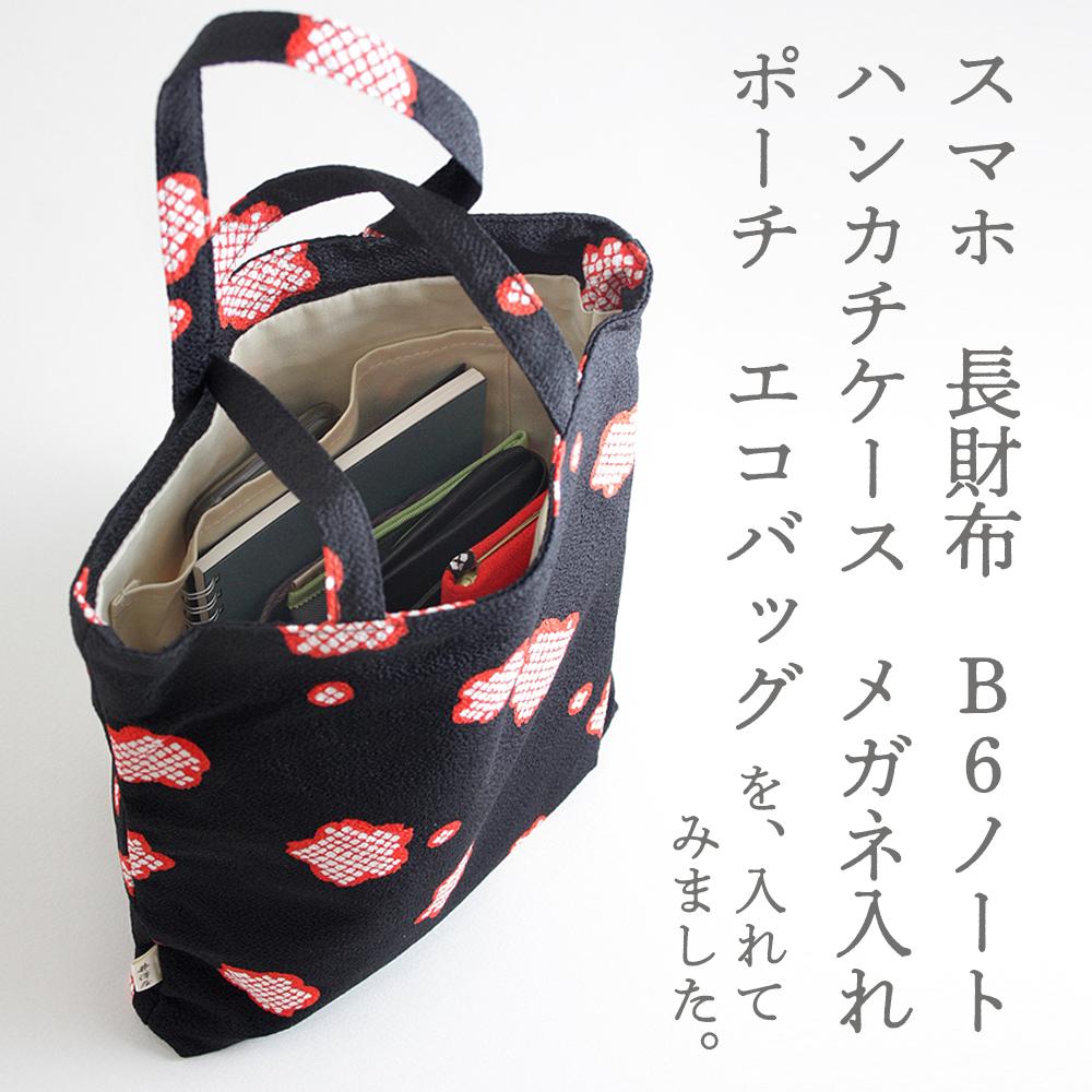ちりめんトートバッグ「りんりん」(全4色)