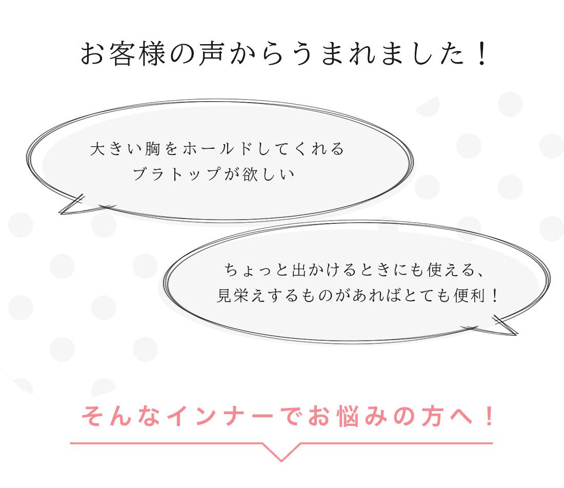 【グラマープリンセス】ワイヤーで支えるキャミ(カーキ/グレー/ブラック)