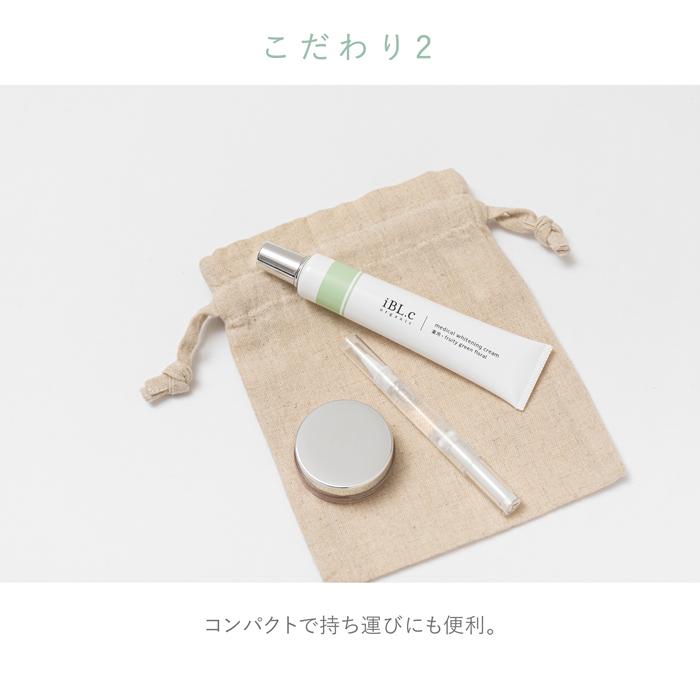 【iBL.c organic】イズミボディラボ.コスメ 薬用美白クリーム(無香料)『医薬部外品』