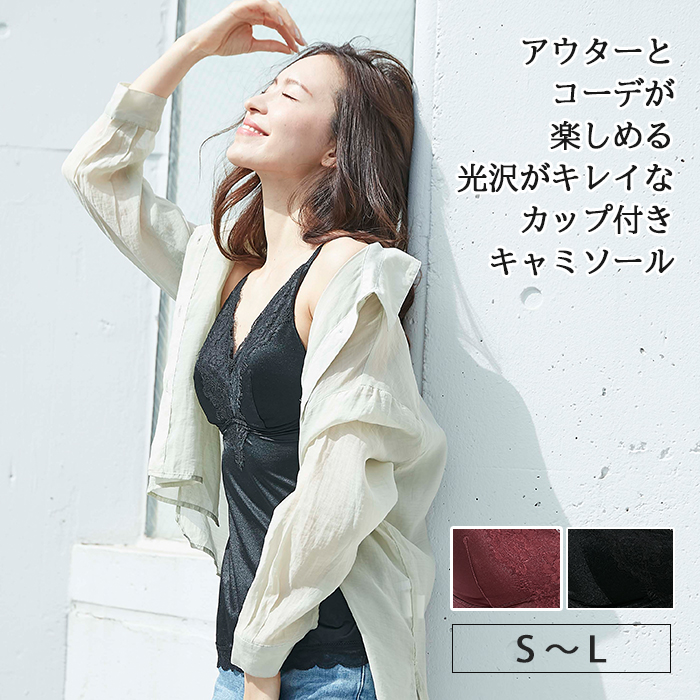 【S〜L】魅せるアウターランジェリー(ブラック/ブラウン) 小さいサイズ S M L ブラキャミ 女性下着 ランジェリー キャミソール キャミ 光沢