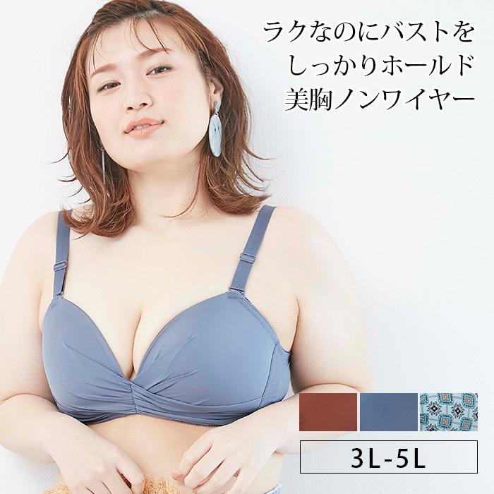 【グラマープリンセス】楽してバストメイク・美胸ノンワイヤーブラ(アッシュブルー/グレー(モロッカン柄)/ブラウン)大きいサイズ 3L 4L 5L ブラ 女性下着 ランジェリー 美胸 プラスサイズ