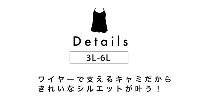 【3L〜6L】ワイヤーで支えるキャミ(アイスグレー/ベージュ/ブラック)3L 4L 5L 6L ブラ 女性下着 ランジェリー キャミソール カップ付き ブラキャミ カップ付きキャミソール