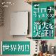 【正規代理店】光触媒 除菌・脱臭機デバイス ターンドケイ KL-W01