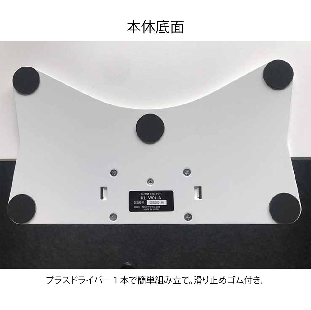 【正規代理店】光触媒 除菌・脱臭機デバイス ターンドケイ専用スタンド KL-W01-A