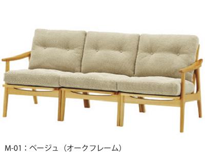 キノママ 3人掛けソファ