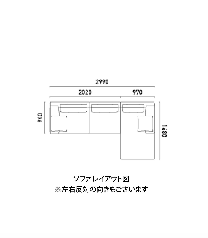 アルバソファ / カウチ(LL)W2990