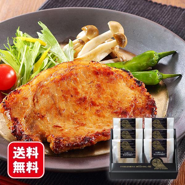 ホクニチ 大山豚ロース 味噌漬けセット(2種) 送料無料
