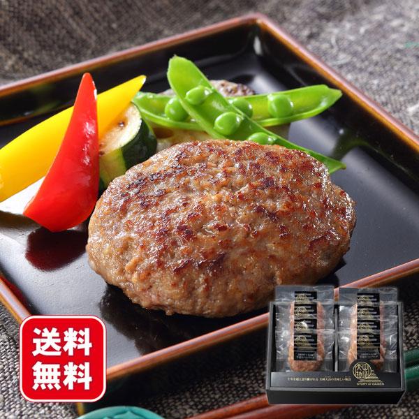 ホクニチ 鳥取和牛×大山豚手造りハンバーグ 送料無料
