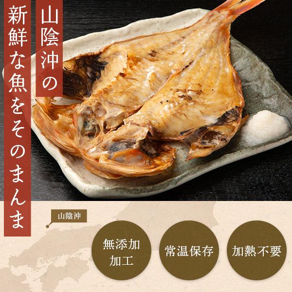 ギフト おめで鯛セット(レンコ鯛・のどぐろ・のどぐろめしの素・しじみ) ヤマヲ水産 送料無料
