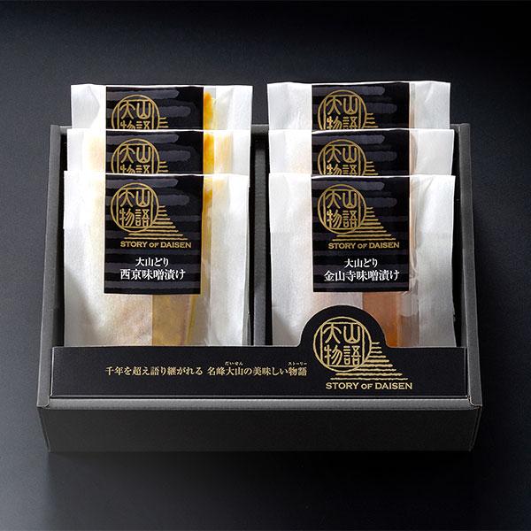 ホクニチ 大山どり味噌漬けセット(2種) 送料無料