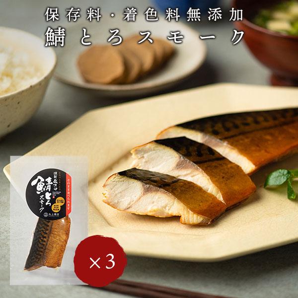 燻製塩さば 鯖とろスモーク×3袋 丸上商店 送料無料