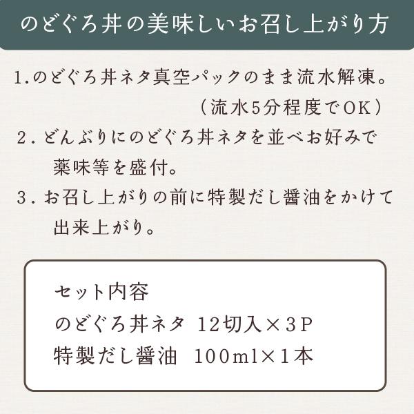 E-1 のどぐろ丼ネタセット 12切×3P 特製だし醤油1本付 送料無料