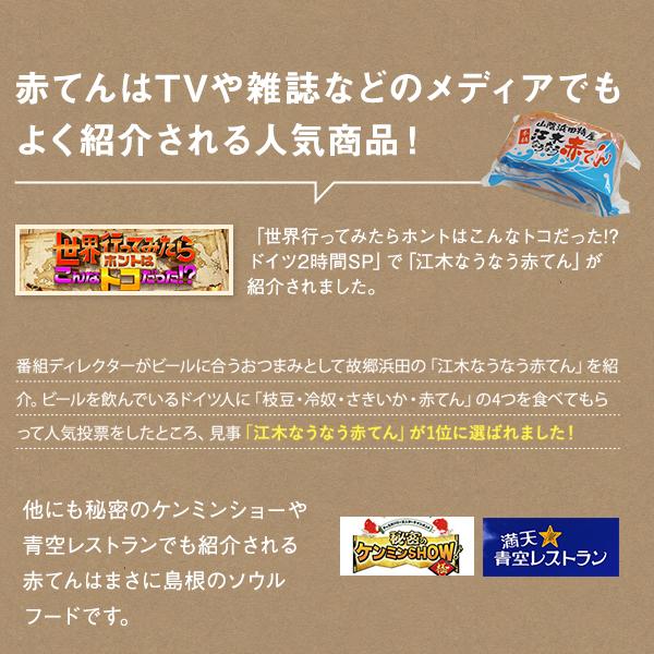 江木蒲鉾店「江木なうなう真空赤てん」 5枚袋入り × 4袋
