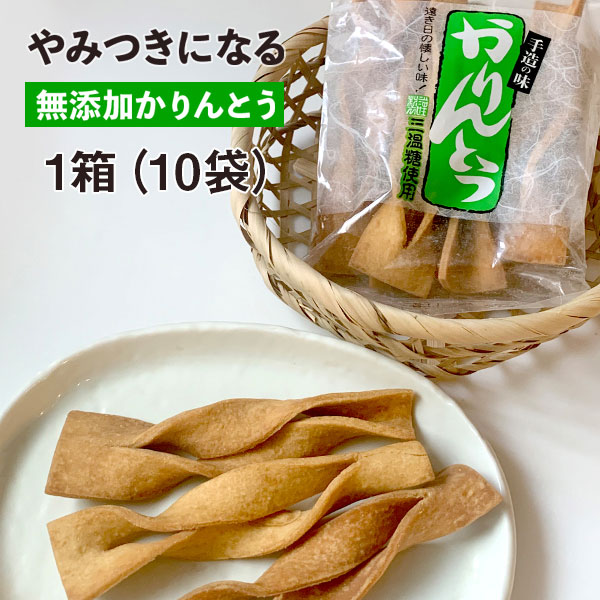 三栄油菓 手造りかりんとう 10袋入り