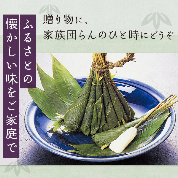 糸賀製餅店 ふるさとの味 笹巻き 30本【送料込】