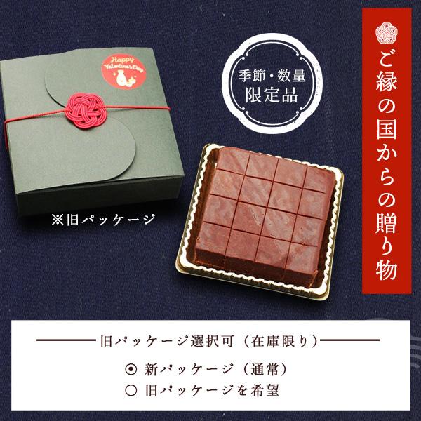 バレンタインデー ギフト 香る酒粕チョコレート(紙袋付き)