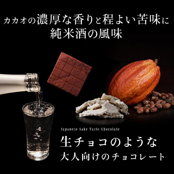 ホワイトデー ギフト 香る酒粕チョコレート(紙袋付き)