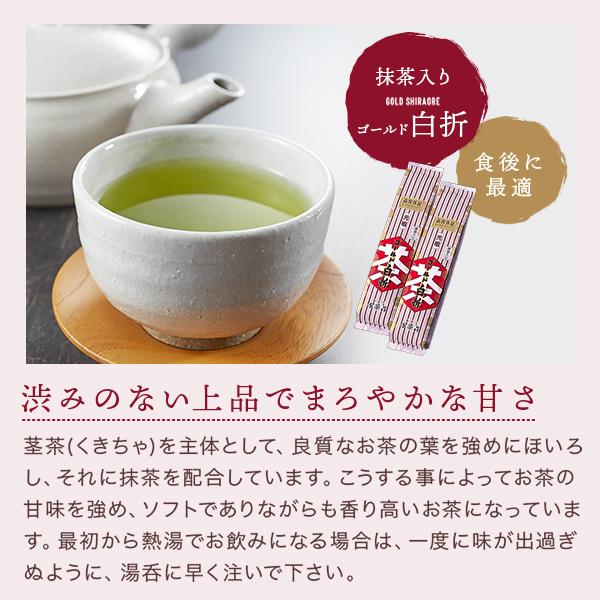 千茶荘 抹茶入りゴールド白折(100g×3本)【メール便】