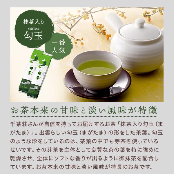 千茶荘 抹茶入り勾玉 100g × 3本 【メール便 ご自宅用】