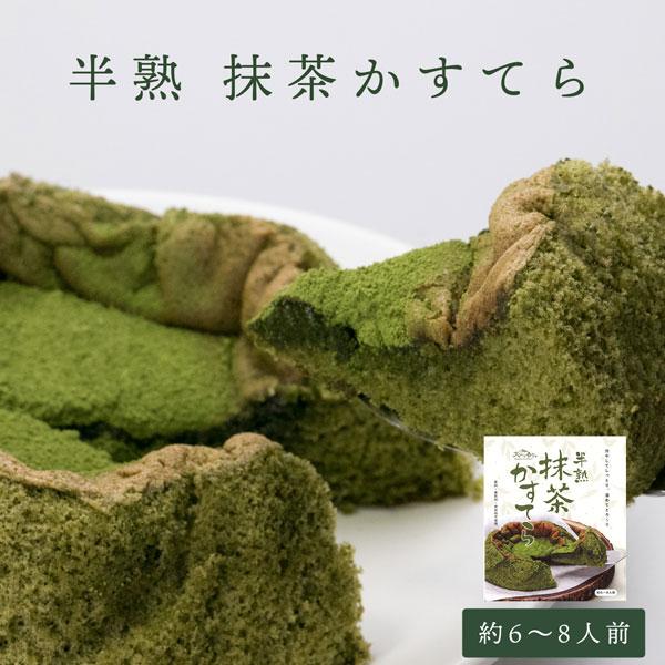 大山の香り 半熟抹茶かすてら(6〜8 人分) 長田茶店
