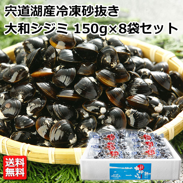 河村食材 島根県宍道湖産 冷凍砂抜大和しじみ 150g×8袋