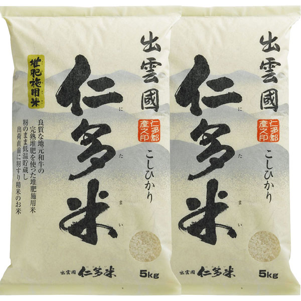 令和二年産 出雲國 仁多米コシヒカリ 堆肥施用米 10kg(5kg×2)