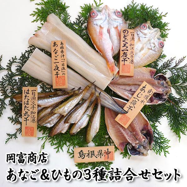 岡富商店 島根県沖あなご&ひもの3種詰合せセット 【送料込】