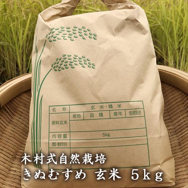 木村式自然栽培 鳥取県産きぬむすめ 玄米 5kg【令和二年産 数量限定】