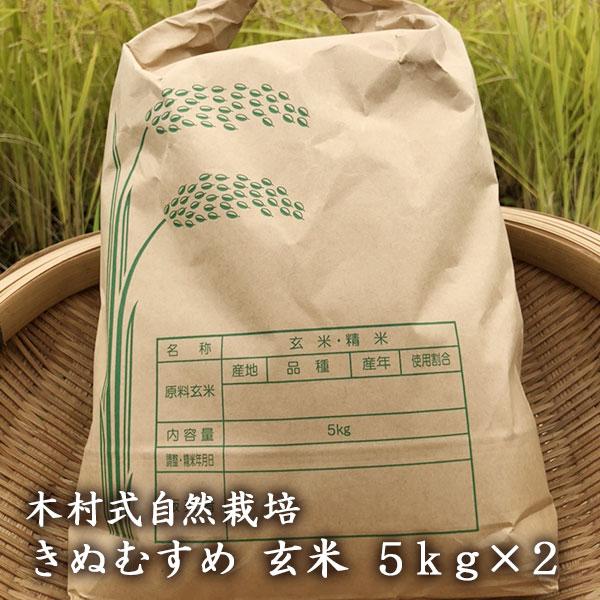 木村式自然栽培 鳥取県産きぬむすめ 玄米 5kg×2【令和二年産 数量限定】