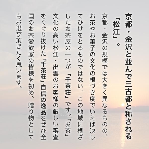 松江 お茶 千茶荘 抹茶入り ゴールド白折 150g×2本(カートンケース入り)【ア-19】