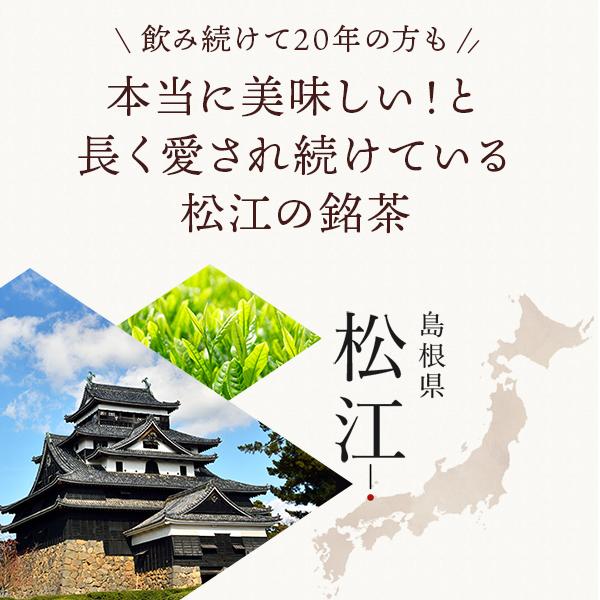 松江のお茶 千茶荘  抹茶入り 勾玉  150g×2本(カートンケース入り)【ア-20】