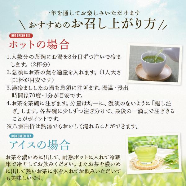 茶三代一 お茶 煎茶 八雲白折 赤印 150g×3本 ご自宅用【メール便 送料無料】