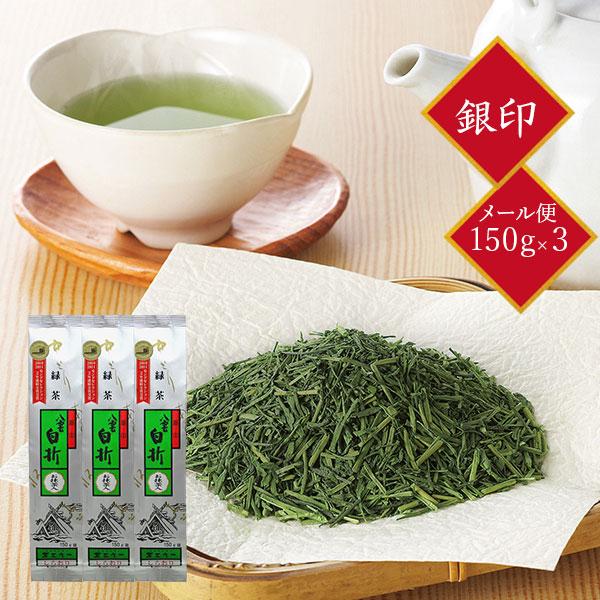 茶三代一 お茶 煎茶 八雲白折 銀印 150g×3本【メール便 送料無料】