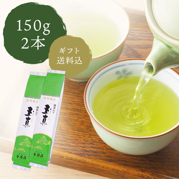 千茶荘 抹茶入り 玉真 150g×2本 (カートンケース入り)【ウ-35】