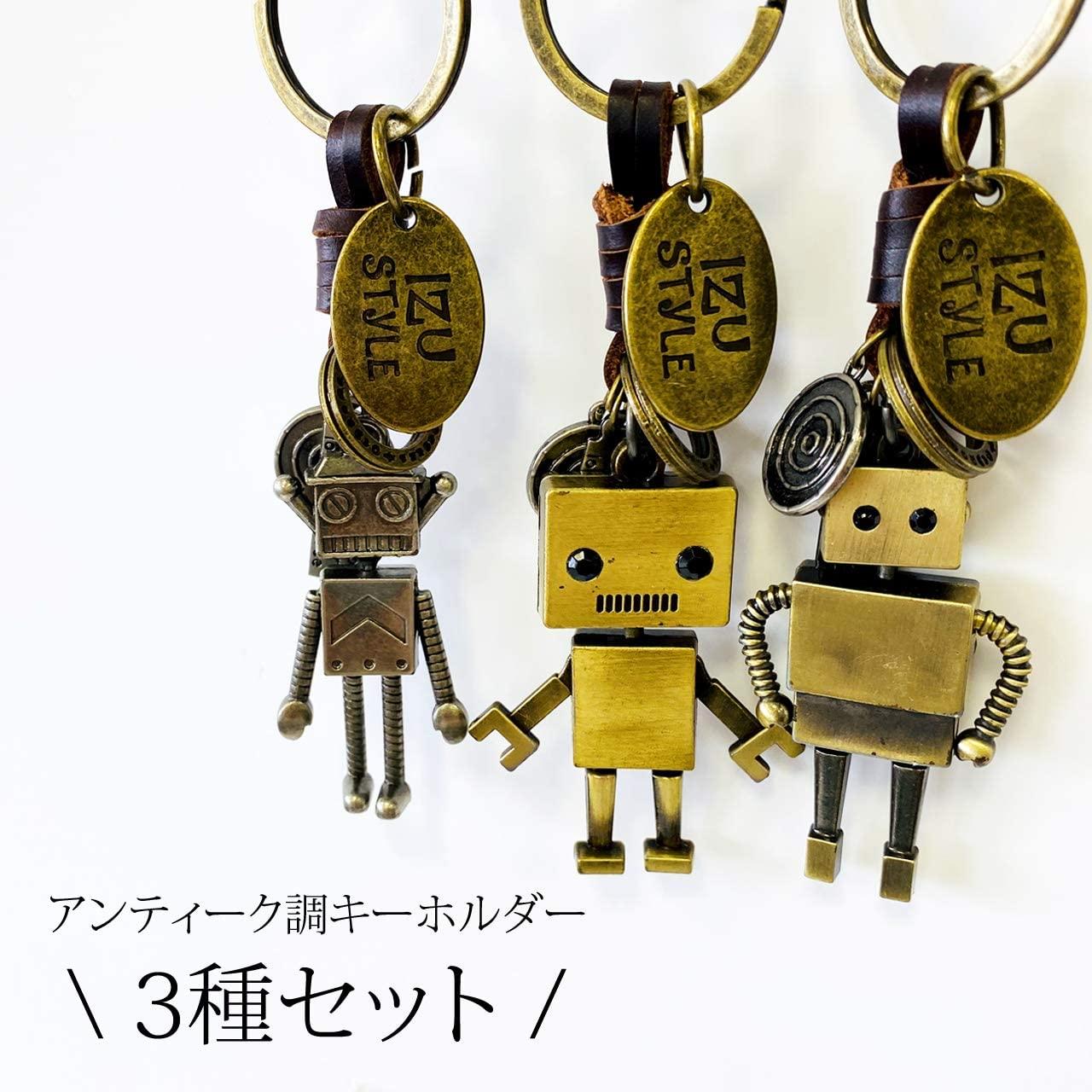 バックチャーム アンティーク ゴールド キーホルダー ロボットモチーフ 3種セット
