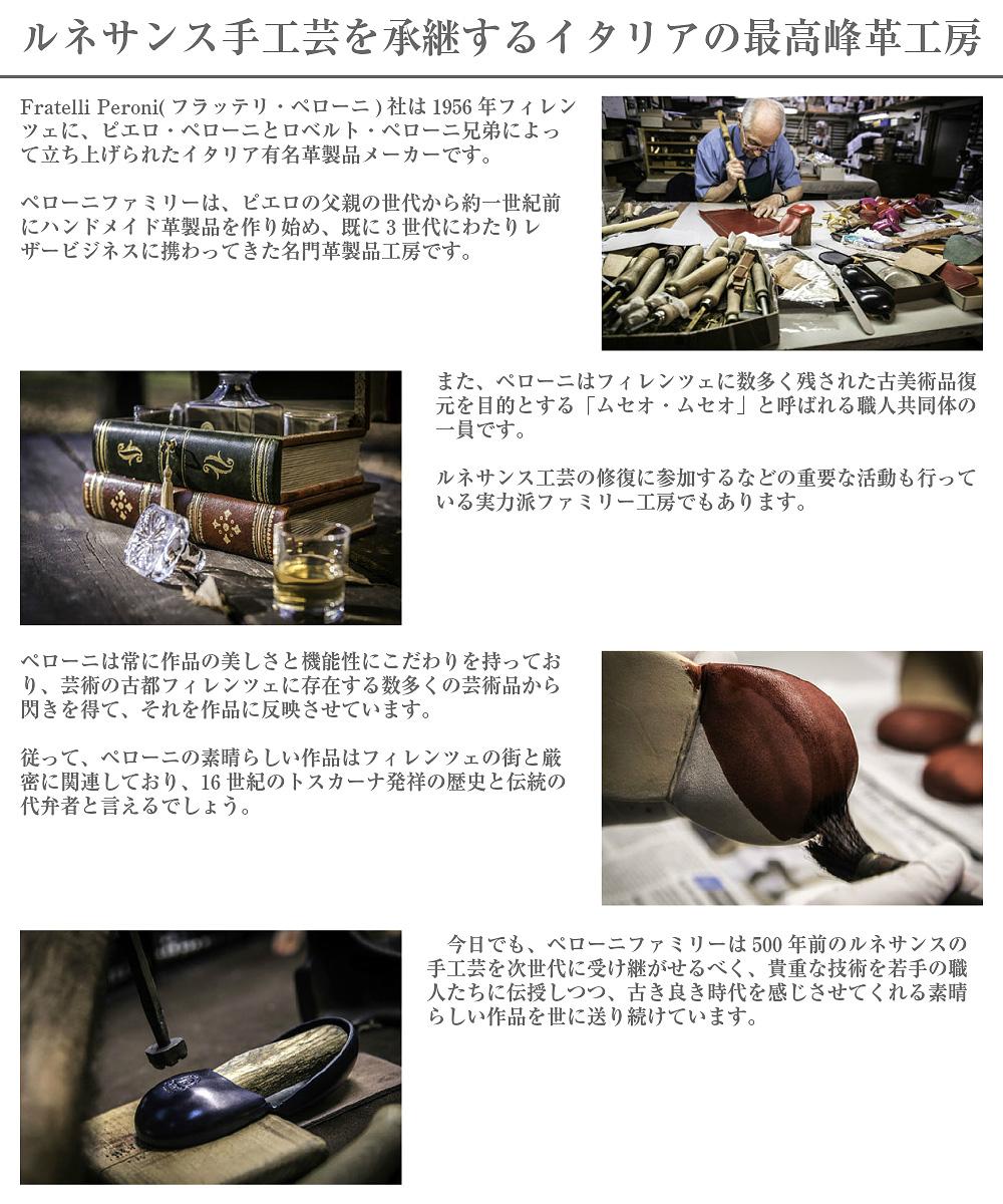 【正規輸入品】 Peroni Firenze ペローニ コインケース 馬蹄型 小銭入れ 本革 594