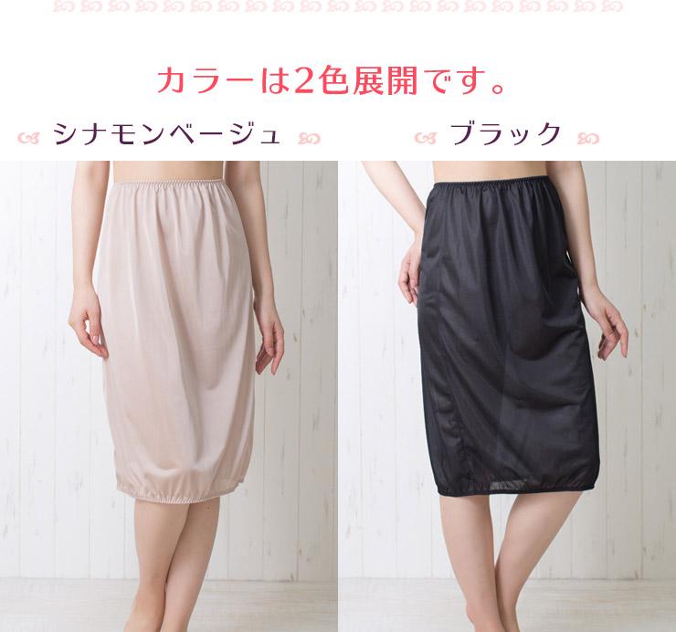 送料無料☆ペチコート 65cm丈 スカート【すそゴム入り】ジャコンヌ