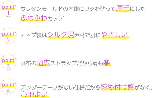 3/4カップアンダー快適ノンワイヤーブラジャー ブラ【ジャコンヌ】