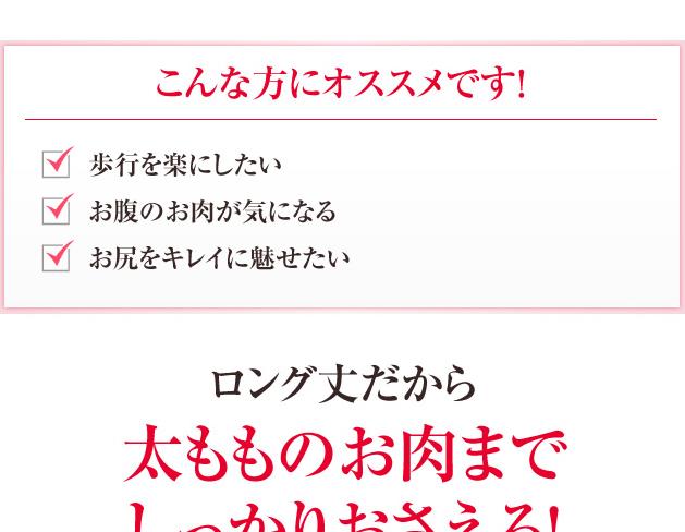 綿ロングガードル【股関節サポート】ノーマスーリール ジャコンヌ